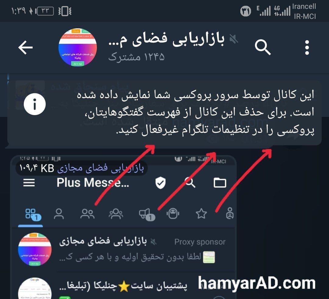 تبلیغات پروکسی تلگرام